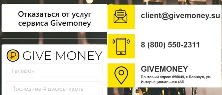 Givemoney su отписаться от платных услуг