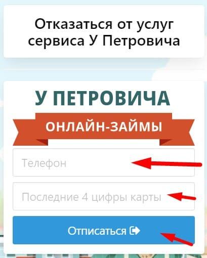 Займ у Петровича как отказаться от подписки