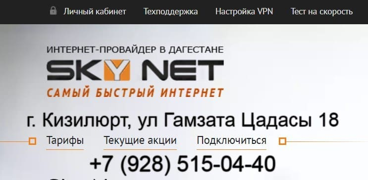 """Оплата услуг за интернет """"Скайнет"""" в городе Кизилюрте"""