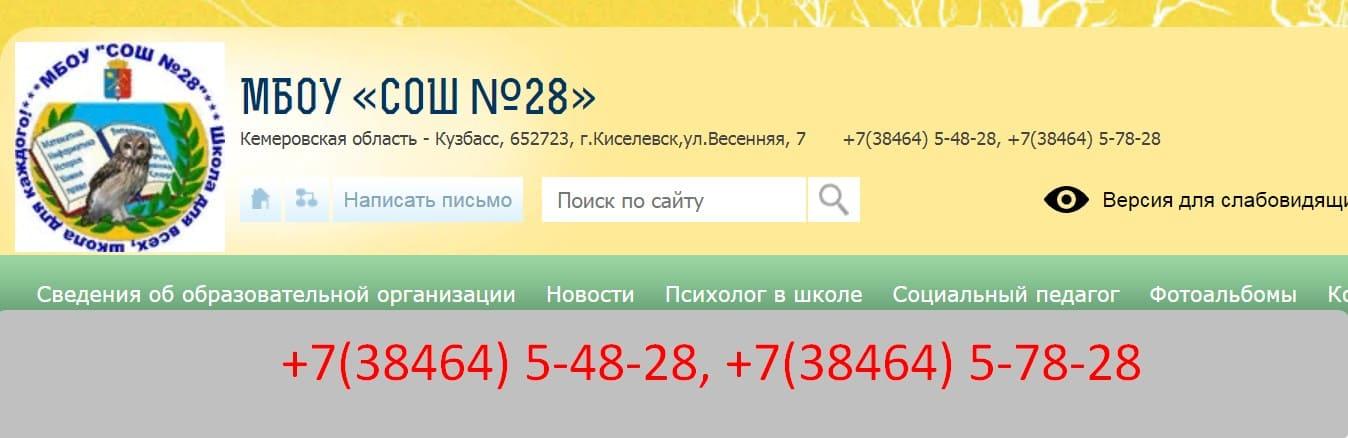 Школа 28 Киселевск личный кабинет