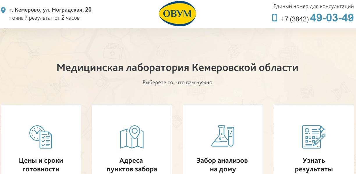 ОВУМ Кемерово личный кабинет
