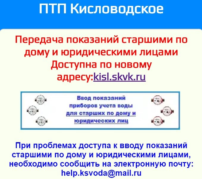 ЛК Водоканал Кисловодск