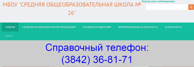 личный кабинет школы 26 города кемерово