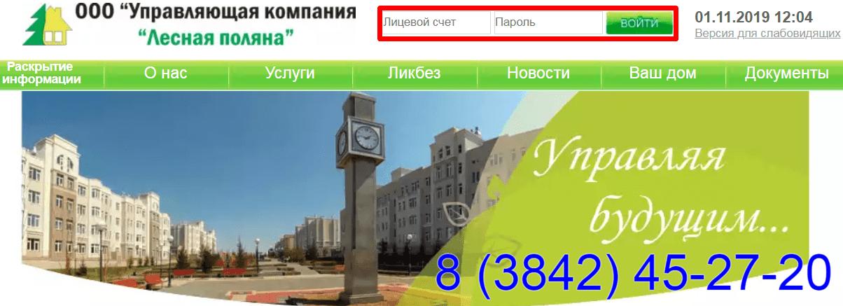 Лесная Поляна Кемерово личный кабинет