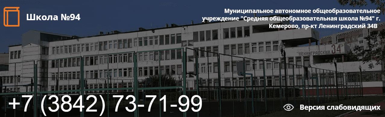 94 школа Кемерово личный кабинет