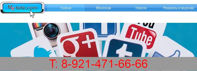 мк телеком котлас личный кабинет