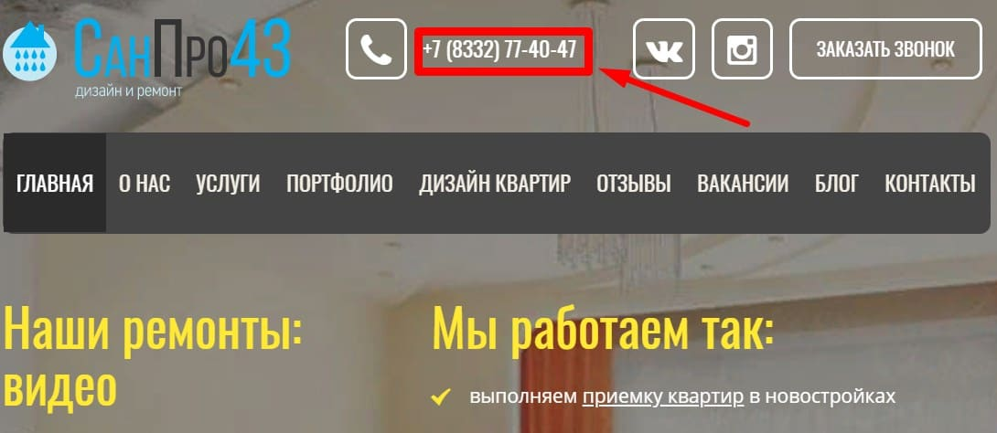санпро43 киров личный кабинет
