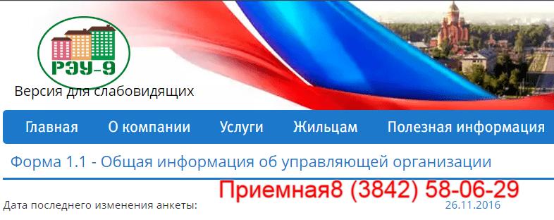 РЭУ 9 Кемерово личный кабинет