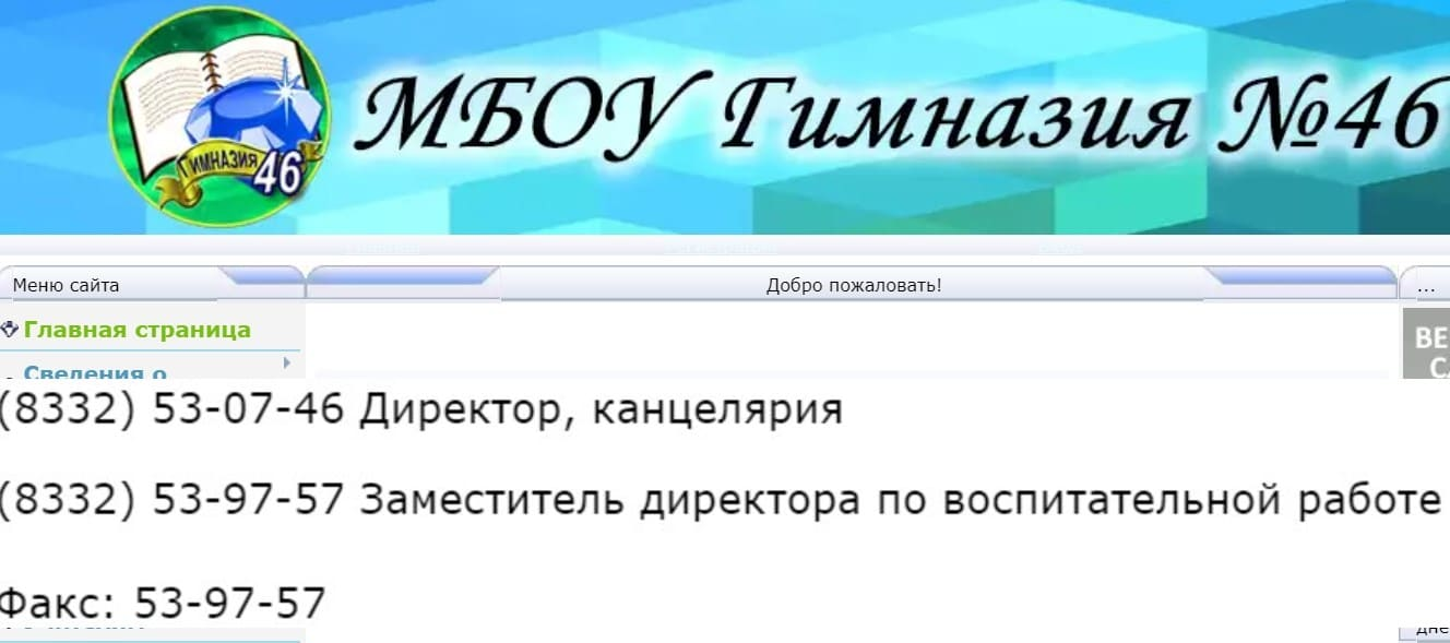школа 46 Киров личный кабинет