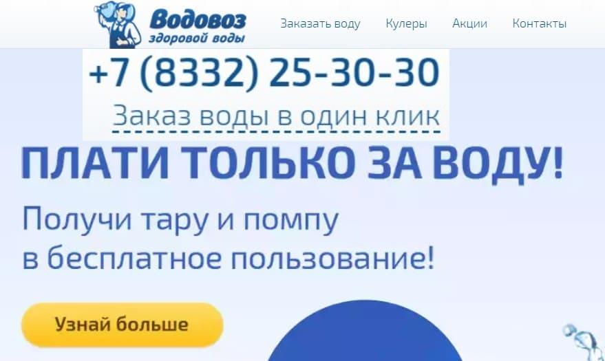 ЛК «Водовоз» Киров