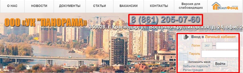 ук панорама краснодар личный кабинет