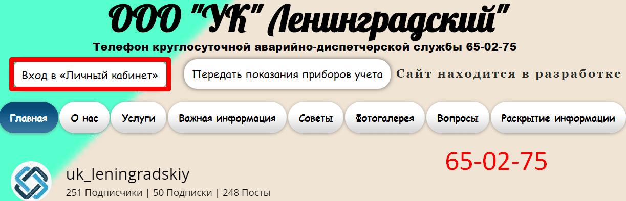 УК Ленинградский личный кабинет