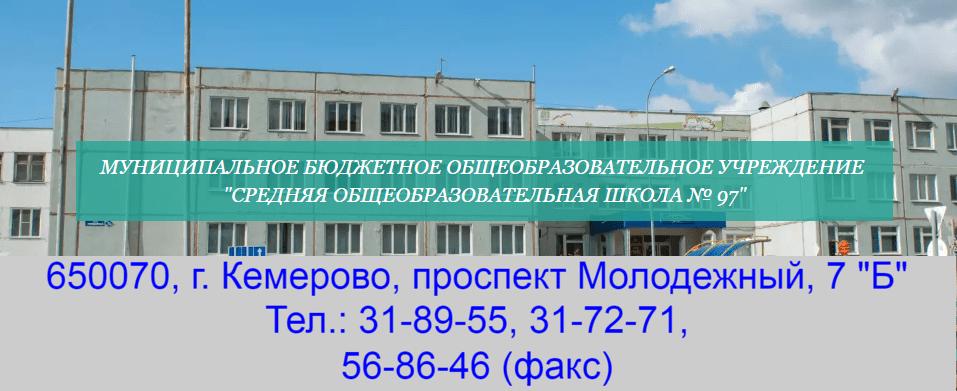 личный кабинет школы 97 кемерово
