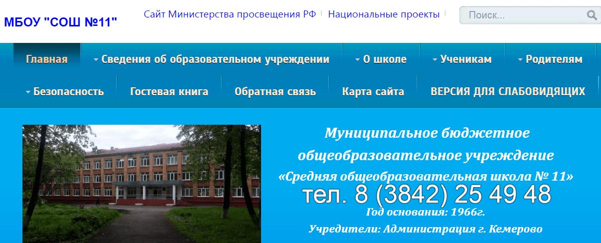 личный кабинет школы 11 кемерово