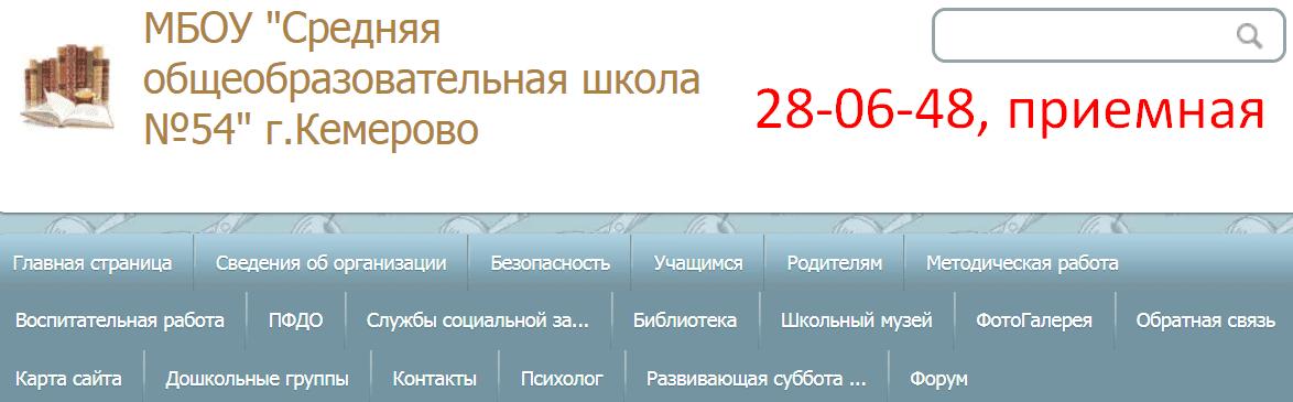 Школа 54 Кемерово личный кабинет