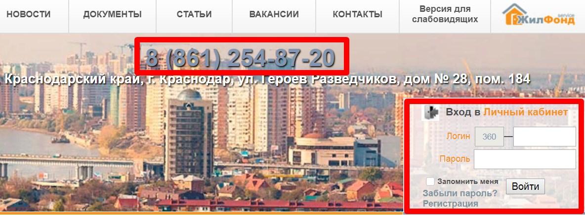 УК Восточное Краснодар личный кабинет