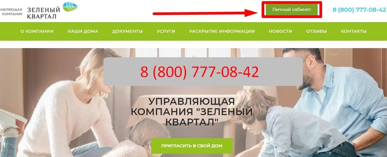 ук зеленый квартал краснодар личный кабинет