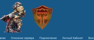newex pw личный кабинет