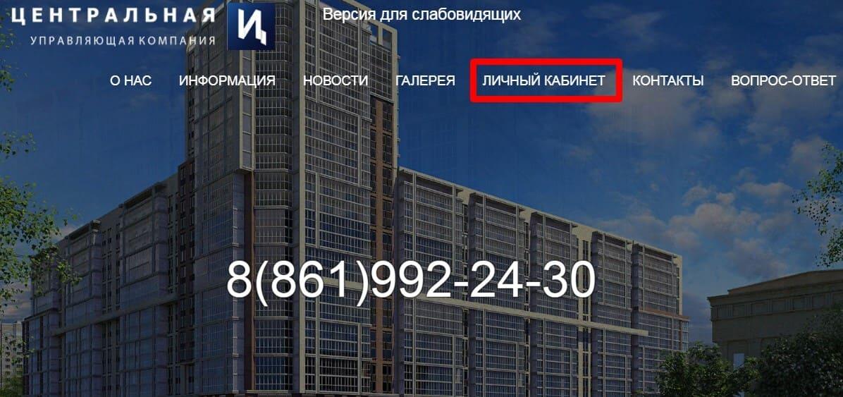 ук центральная краснодар личный кабинет