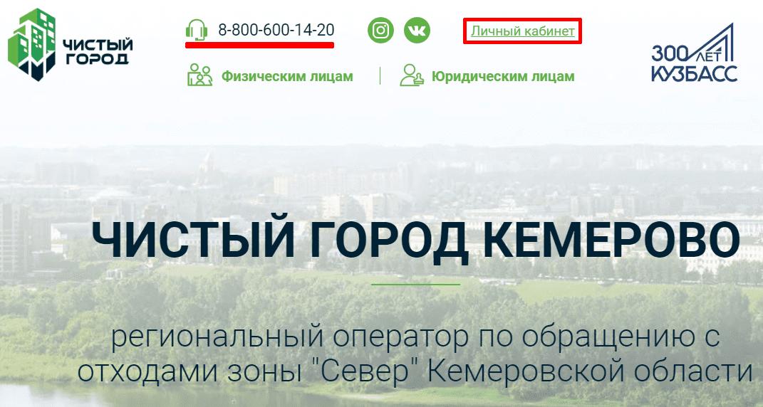 Чистый город Кемерово личный кабинет
