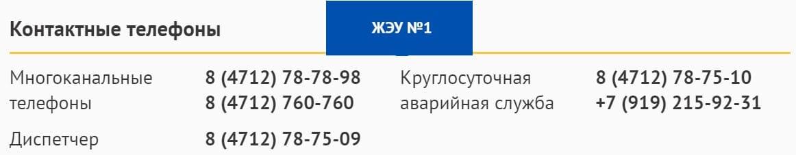 УК КПД Курск ЖЭУ1