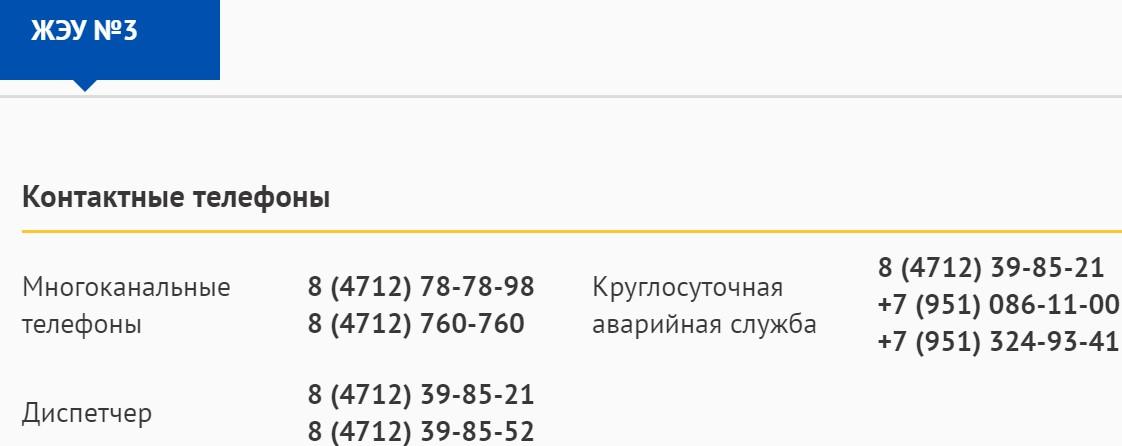 УК КПД Курск ЖЭУ3
