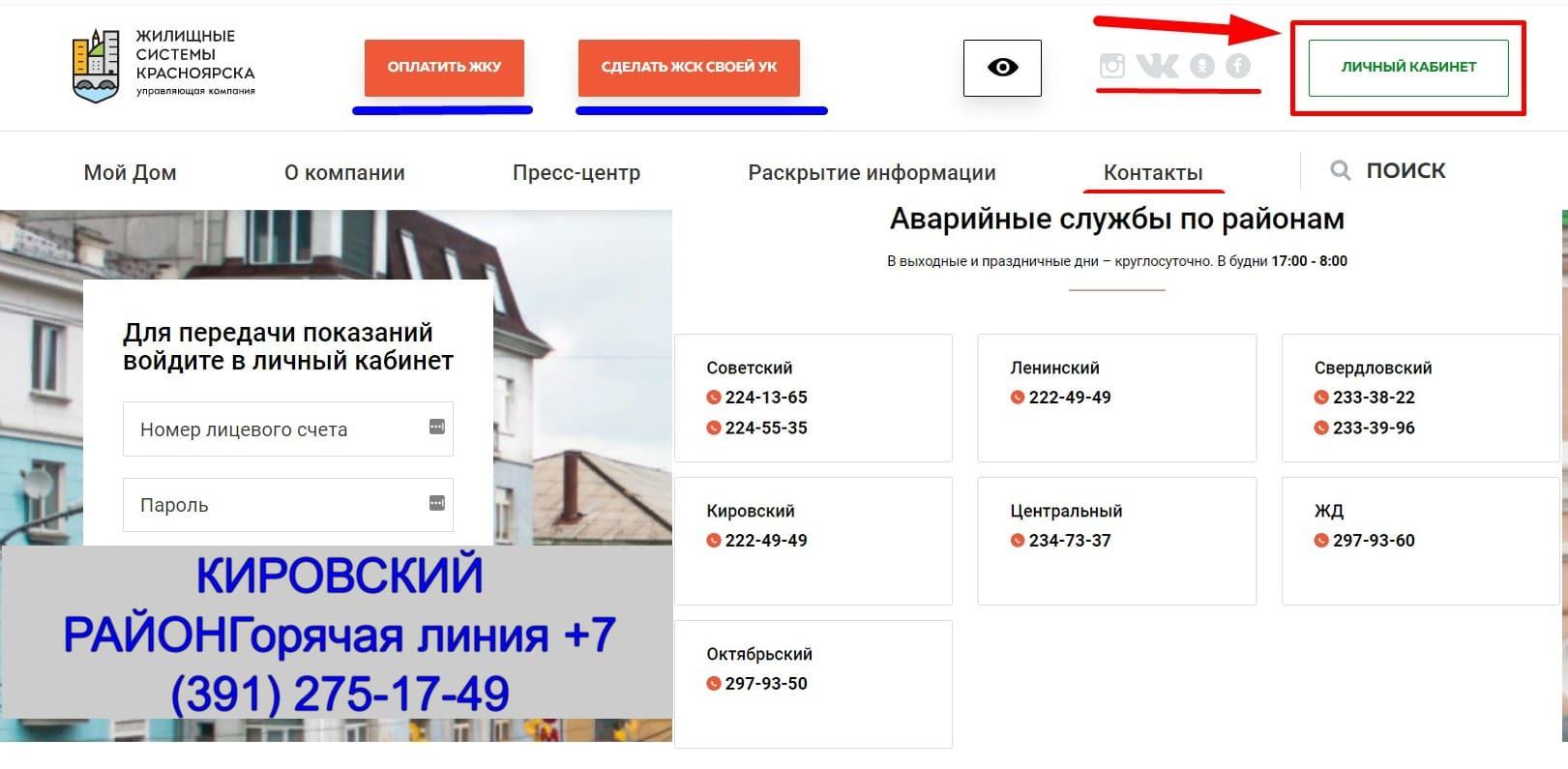 Жилфонд Красноярск личный кабинет