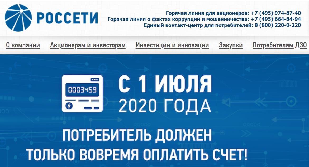ЛК www.rosseti.ru