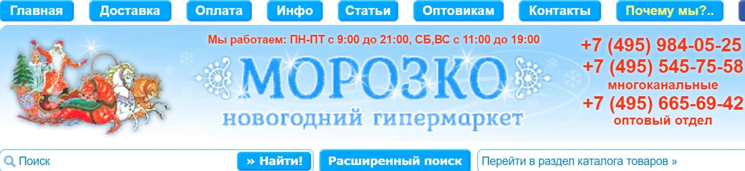 Морозко интернет магазин сайт