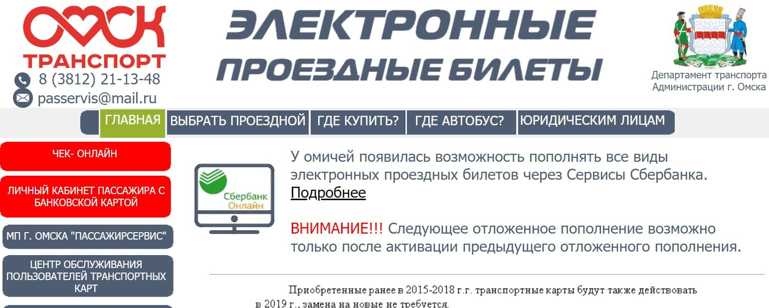 Етк55 Омск