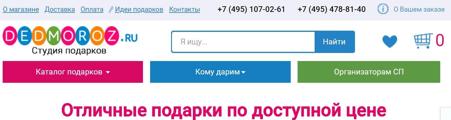 Дед мороз Ру новогодние подарки сайт