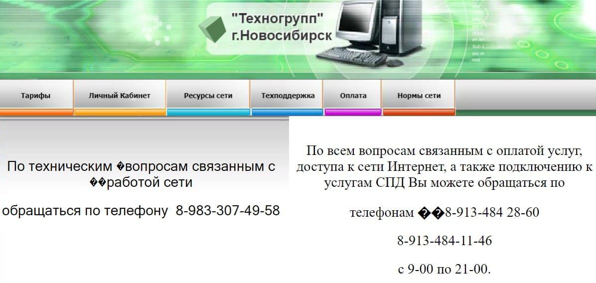 Тexno-nso net