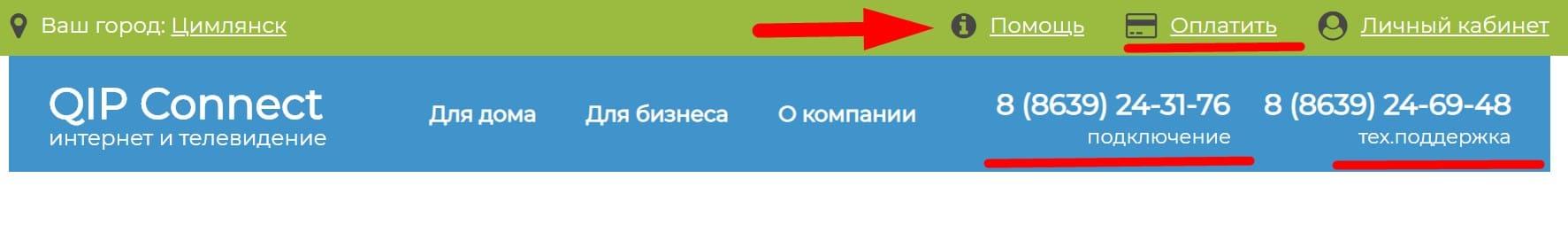 Qipconnect интернет провайдер