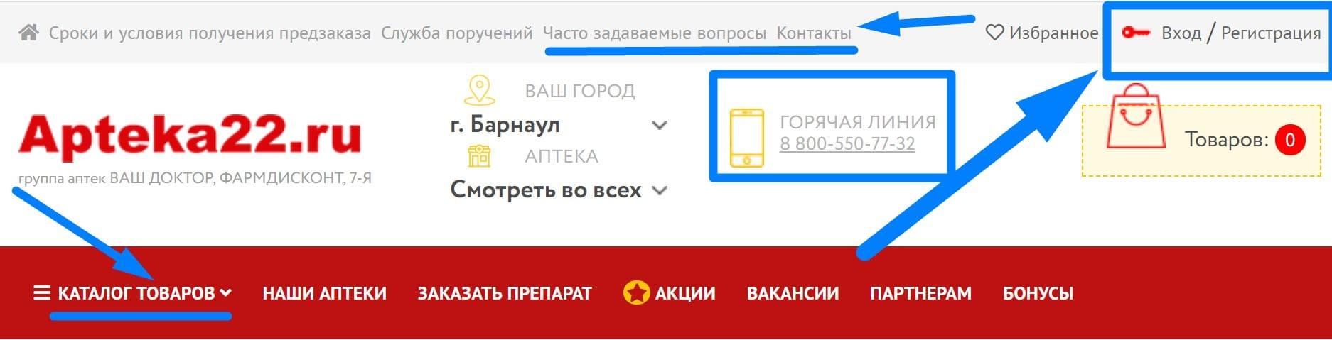 Аптека 22 Ру сайт