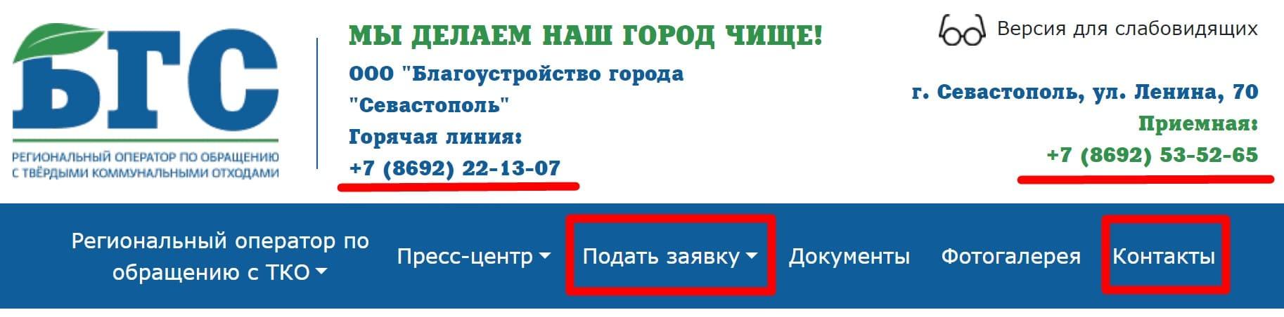 ТКО Севастополь сайт SevBlago