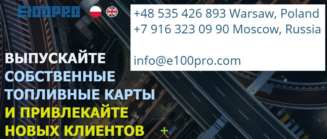 E100Pro личный кабинет