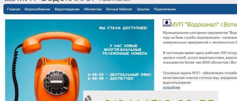 Сайт водоканала города Воткинск