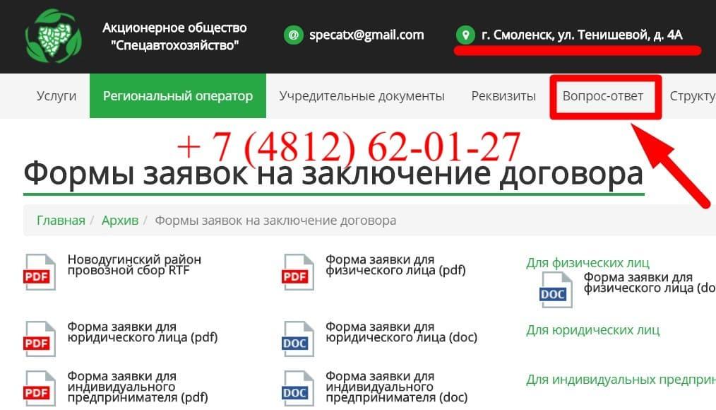 Спецавтохозяйство Смоленск личный кабинет