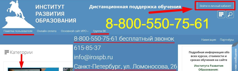 ИРО СПБ сайт