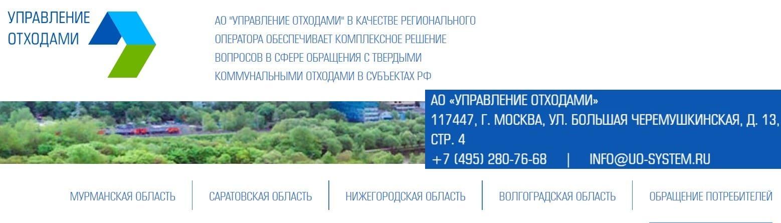 АО Управление отходами сайт