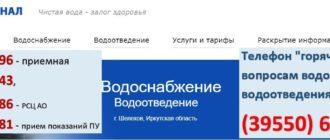 Водоканал Шелехов личный кабинет