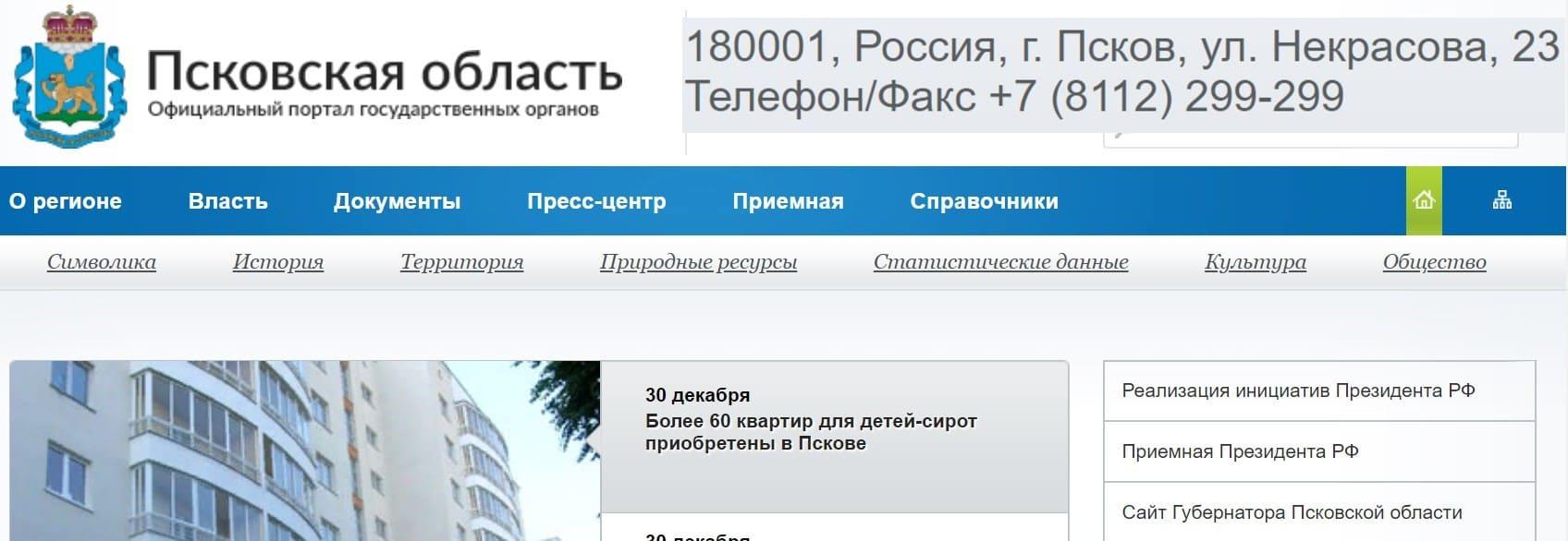 сайт Псков РУ