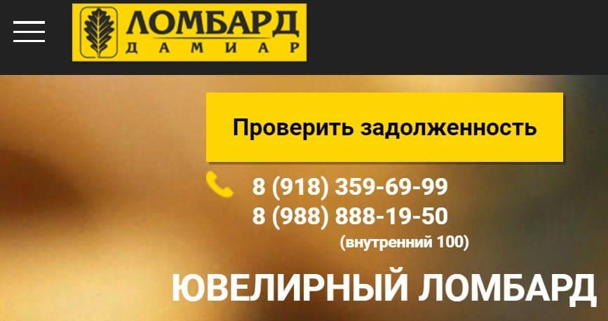 Ломбард Дамиар сайт