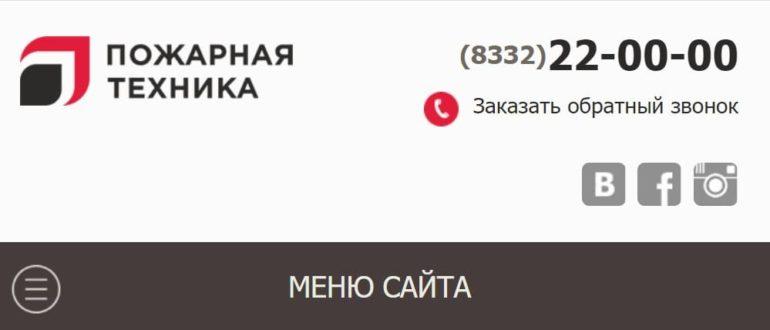 ООО Пожарная техника Киров