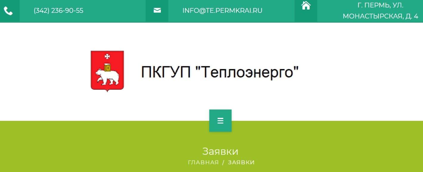pkgyp-te.permkrai.ru