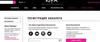Никс Косметик сайт