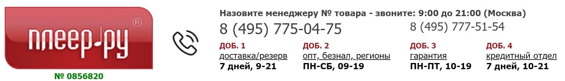 Плеер Ру сайт интернет магазина