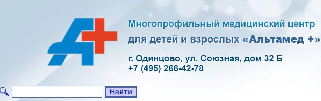 Официальный сайт Альтамед плюс