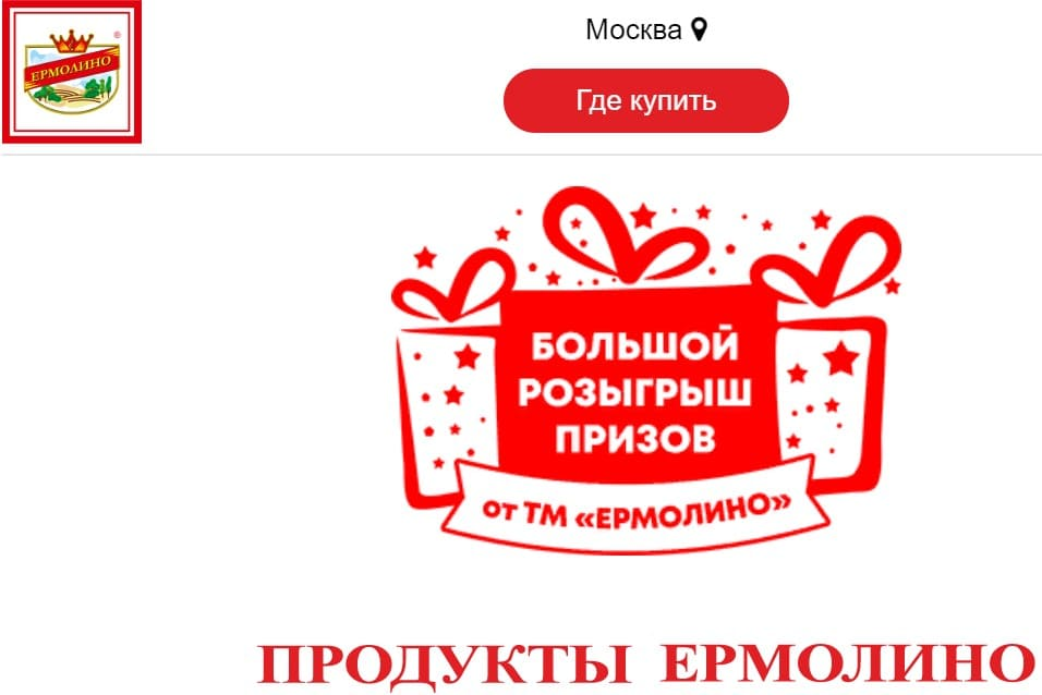 Продукты Ермолино сайт