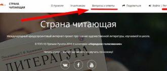 Страна Читающая сайт конкурса